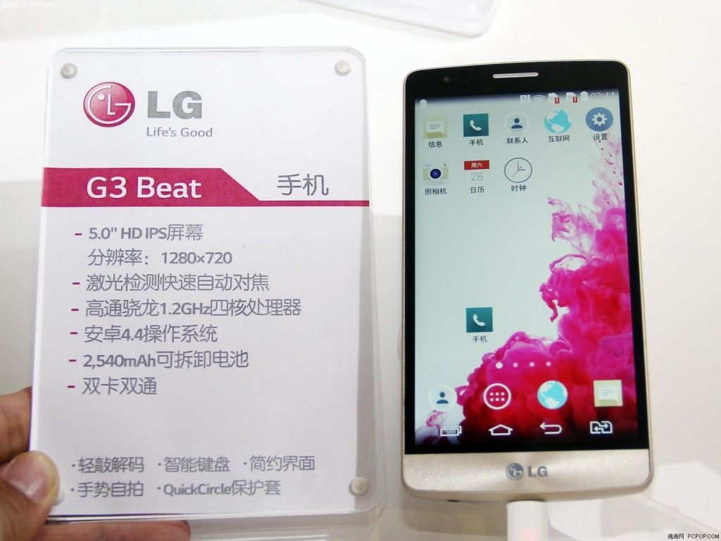 LG G3 Beat Technical Specifications